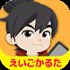 英語発音かるた フレーズマスター - マグナとふしぎの少女 - Androidアプリ