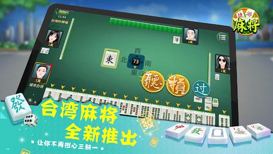 捷游香港麻将 - 经典单机广东台湾四川麻将 2.5.03 screenshots 1