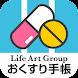 LAG薬局アプリ - Androidアプリ