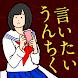 うんちくドリル 小学30年生 - Androidアプリ