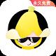 香蕉加速器 - 永久免费的加速器 好用的VPN 全球加速 快如闪电 无限流量 科学上网 梯子 APK
