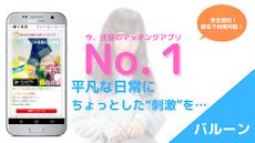 完全無料バルーン-新感覚マッチングアプリのおすすめ画像4