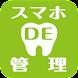 スマホDE管理  - EPARK歯科 予約台帳  簡単アプリ - Androidアプリ