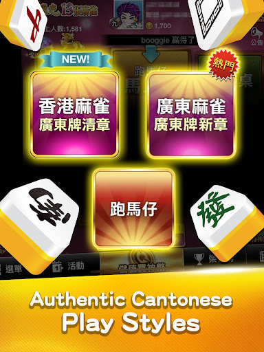 u9ebbu96c0 u795eu4f86u4e5fu9ebbu96c0 (Hong Kong Mahjong) Apkfinish screenshots 17