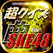 超クイズ&診断for SKE48ファン度を試す曲検定アプリ