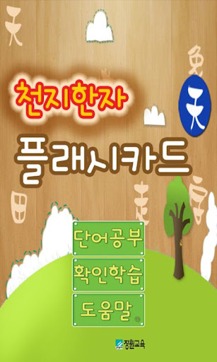 [장원] 천지한자 플래시카드(천) For PC Windows (7, 8, 10, 10X) & Mac Computer Image Number- 6