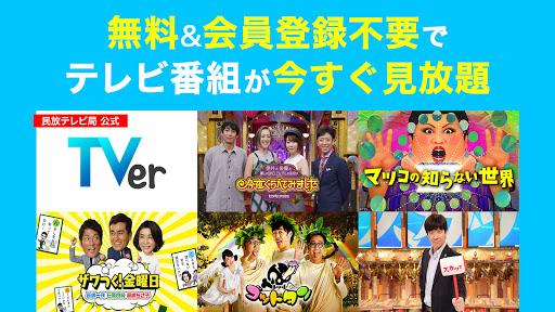 TVer(ティーバー)- 民放公式テレビポータル - 無料で動画見放題  screenshots 1