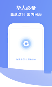 GoLink  海外华人访问中国VPN  for PC – How to Use it on Windows and Mac 1