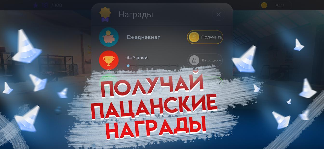 Русские Тачки – Парковка в городе 3D