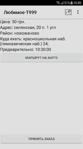 Taxoid 2.26.0 Screenshots 5