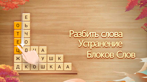 u0420u0430u0437u0431u0438u0442u044c u0421u043bu043eu0432u0430: u0423u0441u0442u0440u0430u043du0435u043du0438u0435 u0411u043bu043eu043au043eu0432 u0421u043bu043eu0432 apktram screenshots 14