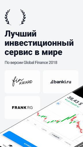 Тинькофф Инвестиции – биржа, брокер, ММВБ, ETF  screenshots 1