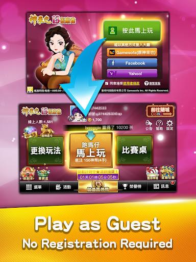 u9ebbu96c0 u795eu4f86u4e5fu9ebbu96c0 (Hong Kong Mahjong) Apkfinish screenshots 18