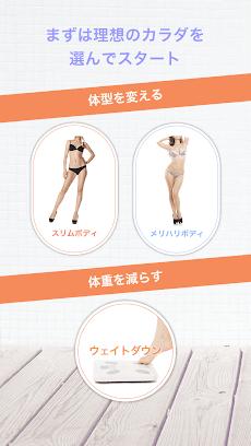 1日60秒で痩せよう!ボディメイクダイエットのおすすめ画像3