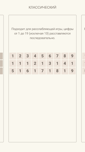 19 numbers. Math puzzle 1.0.6 screenshots 2