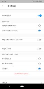 NYTimes - Chinese Edition 2.0.5 Screenshots 7