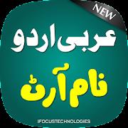 Stylish Urdu Name Maker-Urdu Name Art