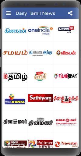 Daily Tamil News  screenshots 1