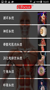 Anatomy Atlas – Chinese 1.9 Mod + Data Download 2