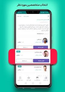 آچاره درخواست آنلاین خدمات | Achareh 4.0.4 Apk 5
