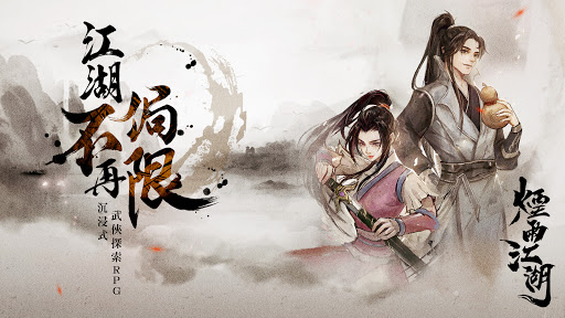 煙雨江湖 screenshot 1
