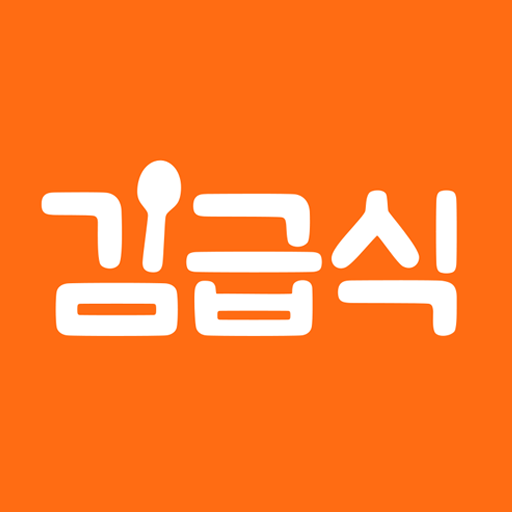 김급식 - 중학교, 고등학교 급식 알림 앱
