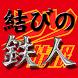 結びの鉄人 - Androidアプリ