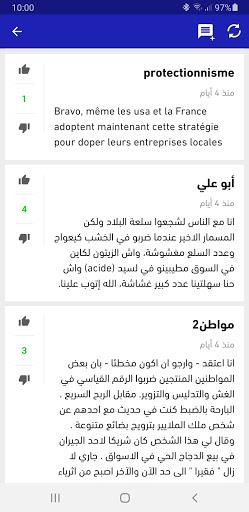 Hespress - u0647u0633u0628u0631u064au0633 2.1.85 Screenshots 4