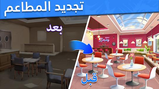 رحلة طبخ : العاب طبخ ومجانا العاب بنات 2021 2