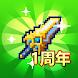 鍛冶屋傭兵団 : 収集合成系 RPG - Androidアプリ