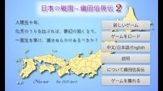 日本の戦国〜織田信長伝 (おだ のぶなが Oda Nobunaga)のおすすめ画像1