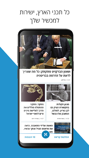 הארץ - Haaretz 4.4.11 screenshots 1
