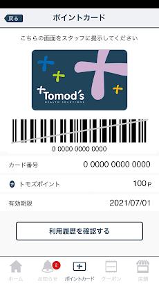 トモズ公式アプリのおすすめ画像2