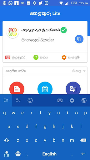 Helakuru Lite 1.0.19 screenshots 2