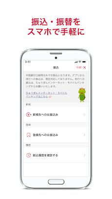 ちゅうぎんアプリのおすすめ画像3