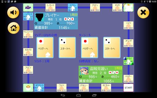 Billionaire Quest 1.5.9 screenshots 14