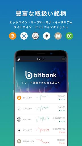 bitbank - Bitcoin & Ripple Wallet 1.9.0 Screenshots 5