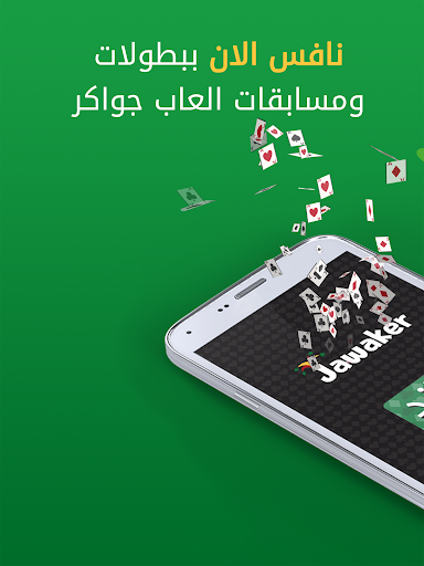 Hand, Hand Partner & Hand Saudi 19.9.0 screenshots 6