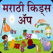 Marathi Kids App