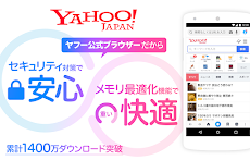 Yahoo!ブラウザー:ヤフーのブラウザ 検索/最適化アプリのおすすめ画像1
