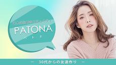 30代から60代が集まる登録無料の友達作りアプリ「PATONA」のおすすめ画像1