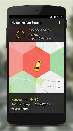 Такси Лайм - водитель  screenshots 2