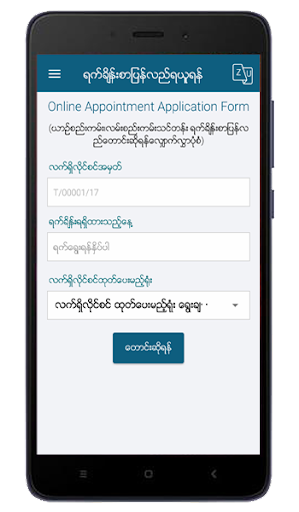 RTAD eServices 1.0.5 Screenshots 5