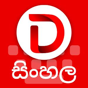Sinhala Keyboard Dream Keyboard 1.6.12 by Dream Keyboard logo