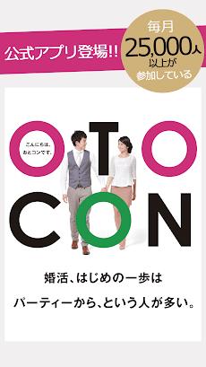 OTOCON~おとなの婚活パーティー~のおすすめ画像1