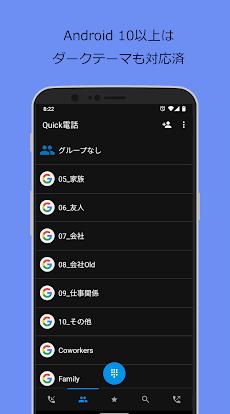 電話帳 & 電話アプリ Quick電話のおすすめ画像3