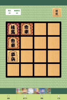 2048将棋 - 和風パズル -のおすすめ画像4