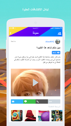 K-Pop Amino in Arabic 3.4.33458 Screenshots 5