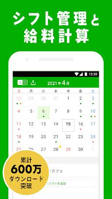 シフトボード –バイトのシフト管理・給料計算のおすすめ画像1