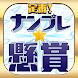定番!ナンプレ★懸賞:お手軽懸賞付きゲーム - Androidアプリ